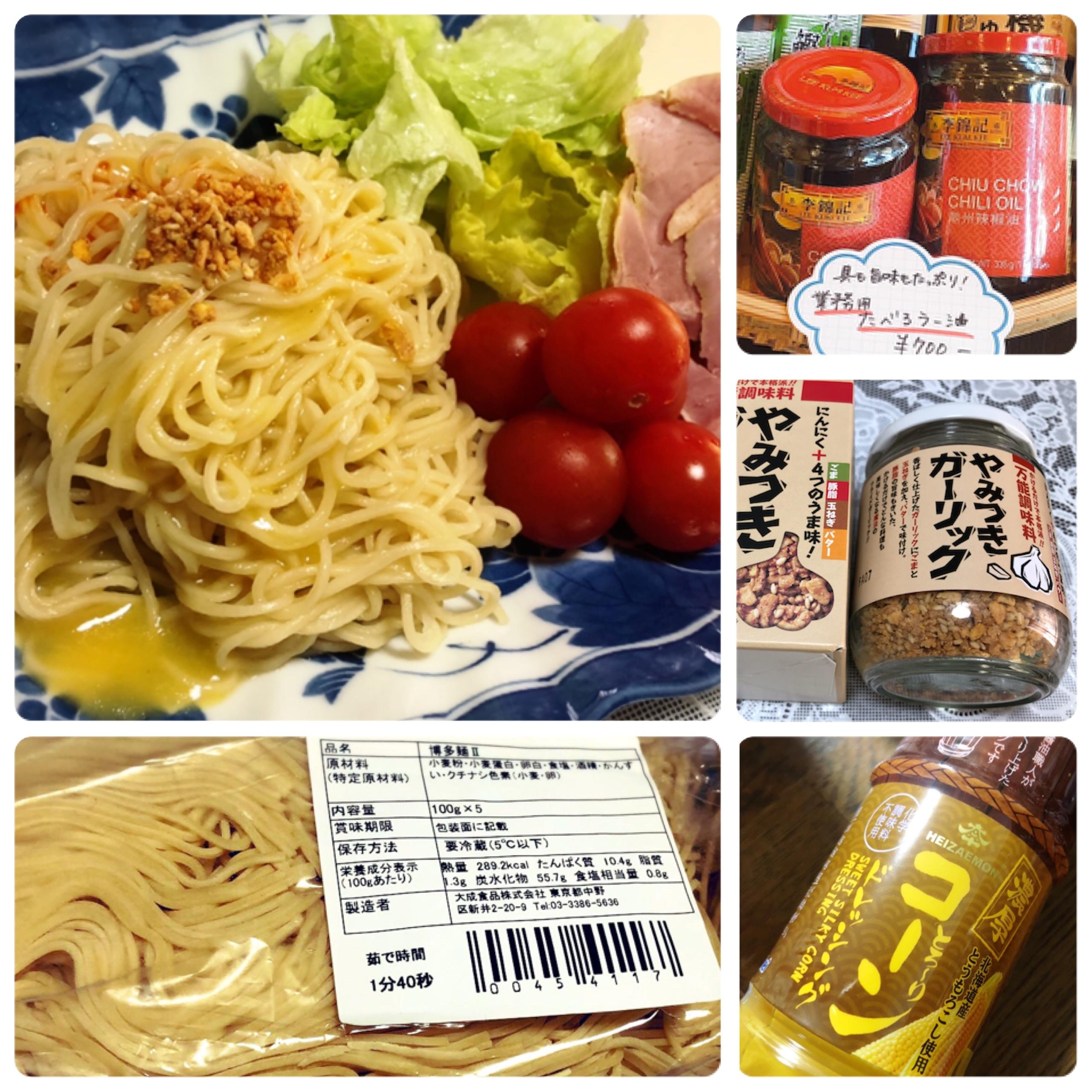 サラダ麺材料