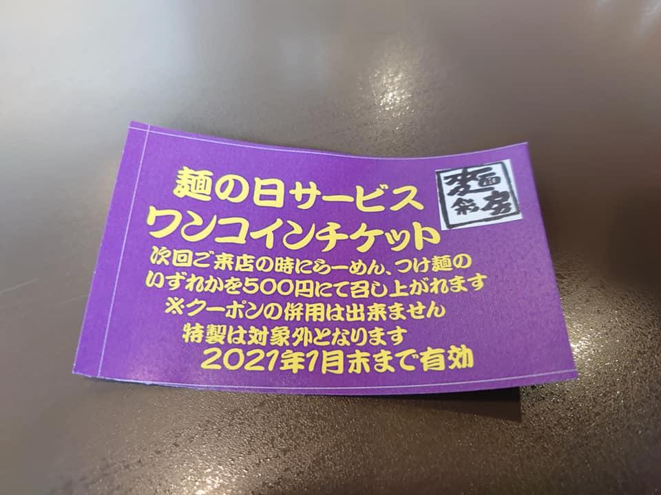 麺彩房中野本店特典 ワンコインチケット