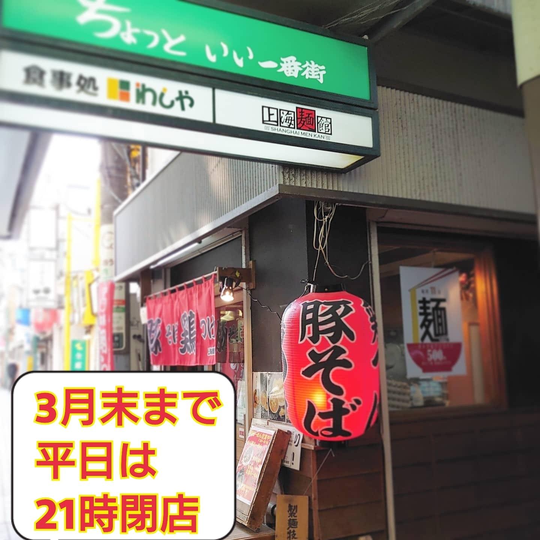 豚そば鶏つけそば専門店上海麺館 3月22日以降の営業案内