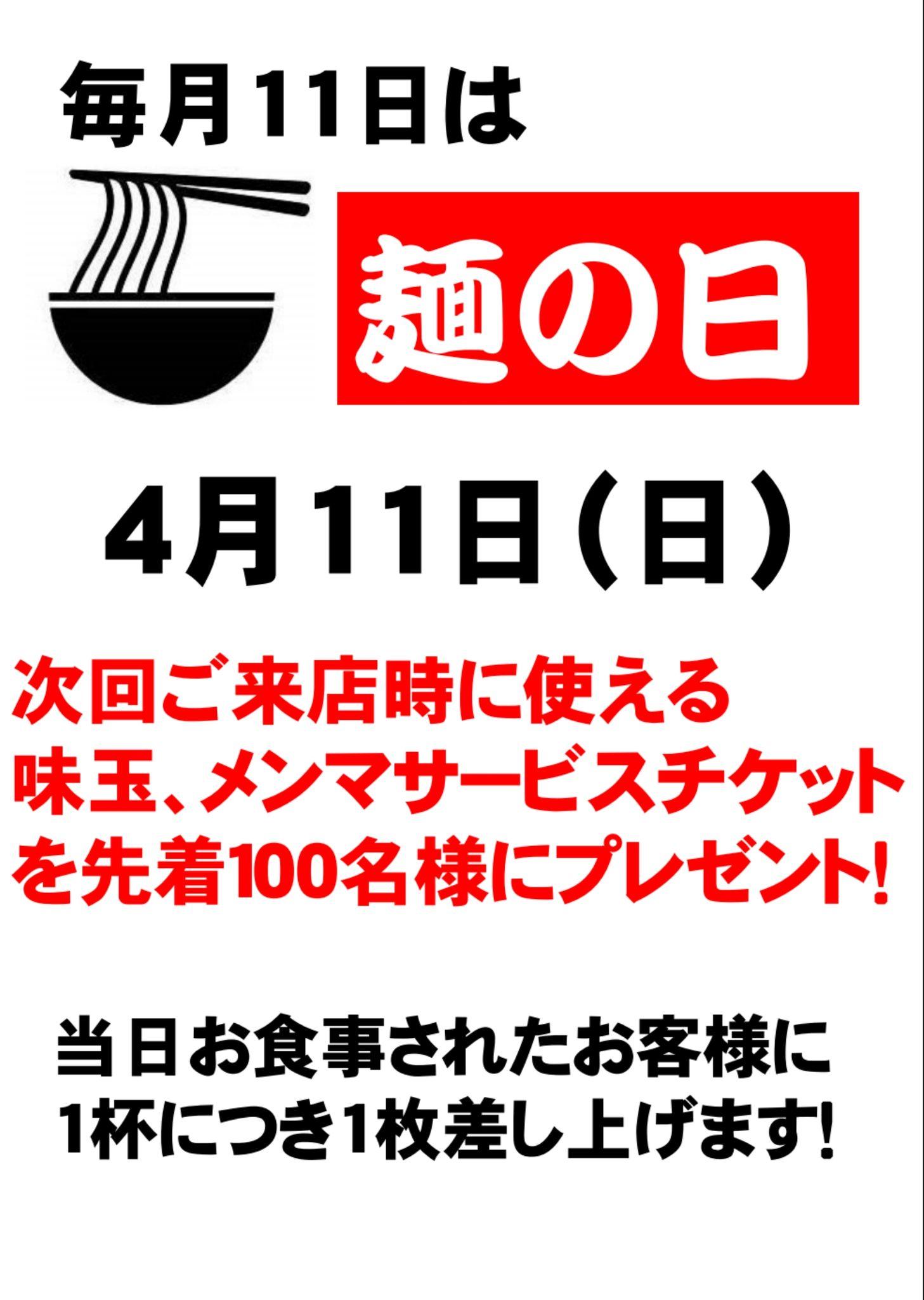 麺彩房中野本店 4月の麺の日告知