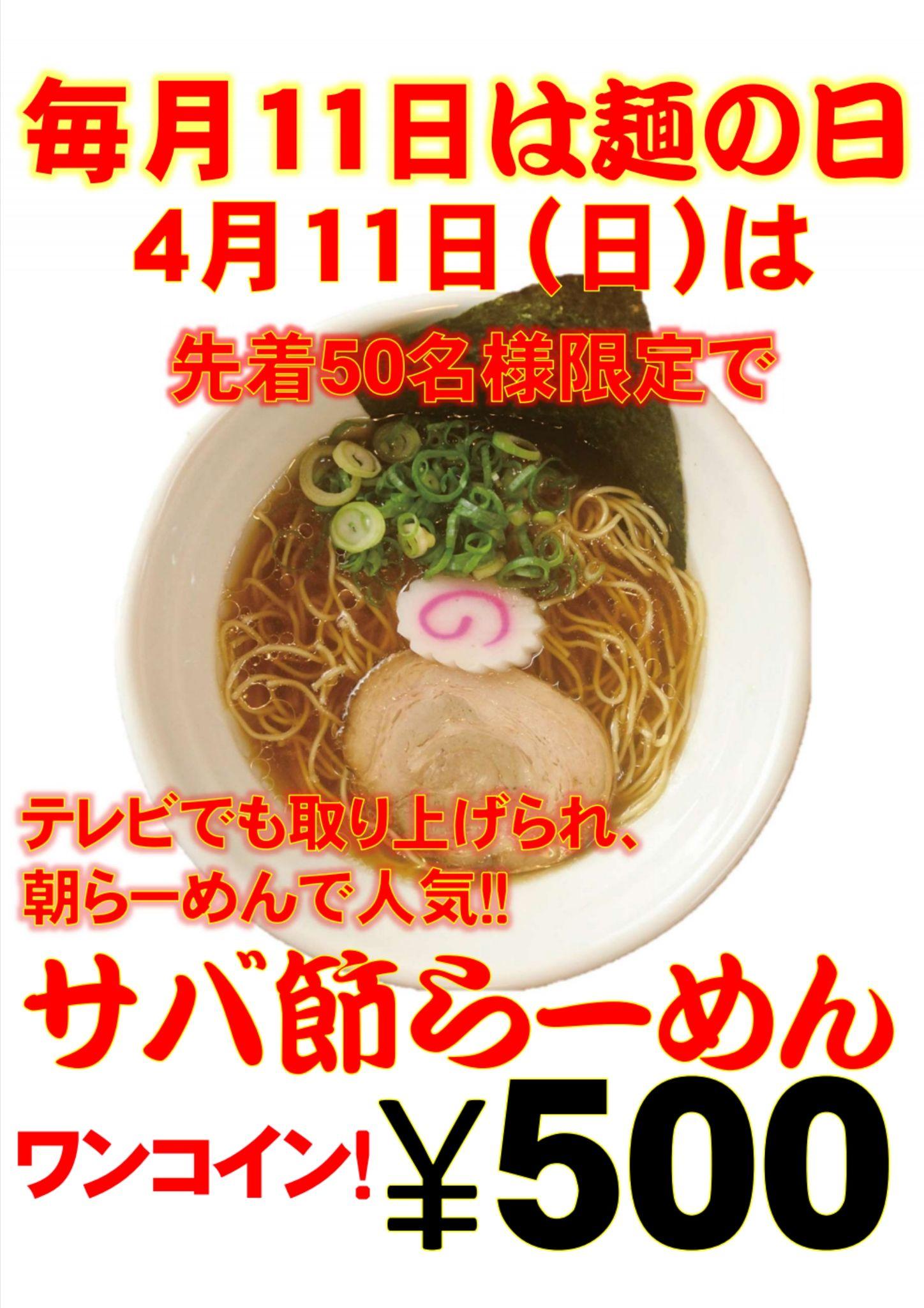 豚そば鶏つけそば専門店上海麺館 4月の麺の日告知