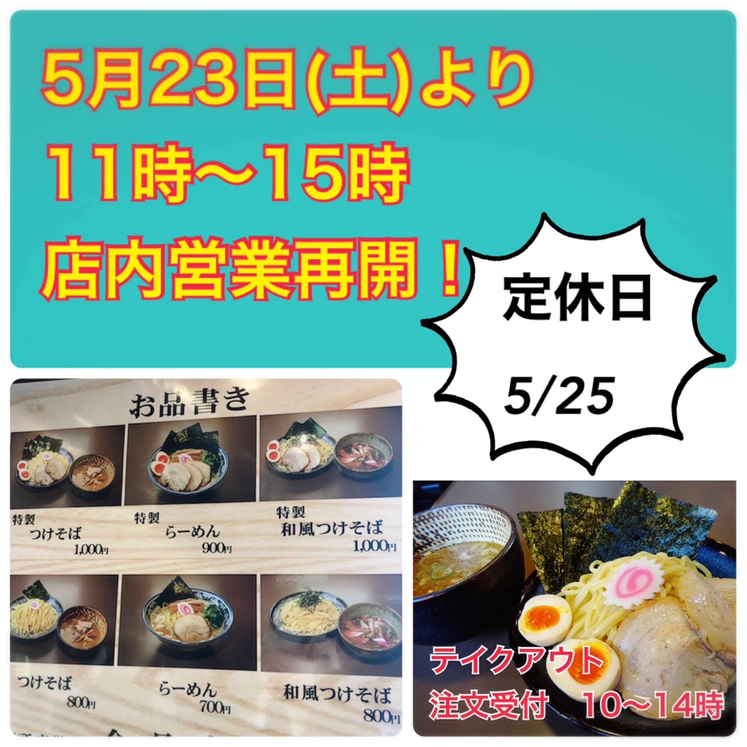 麺彩房中野本店@東京都中野区新井3-6-7 5月23日よりお昼の店内営業再開