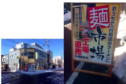 2014年2月開催 第38回大成麺市場 外観 雪景色