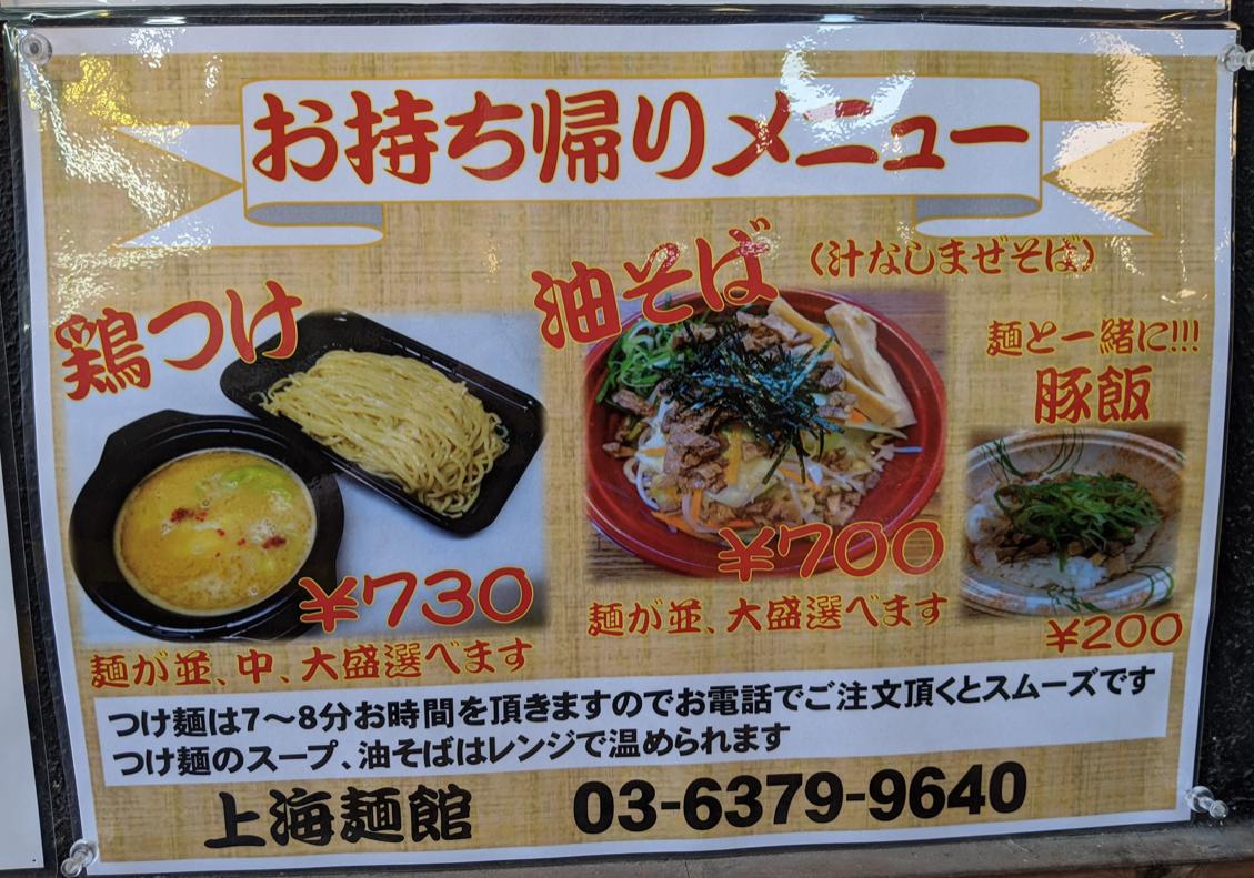 上海麺館テイクアウトメニュー5月11日
