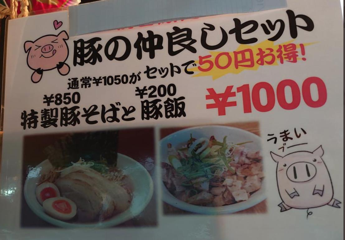 豚の仲良しセット@豚そば鶏つけそば専門店上海麺館