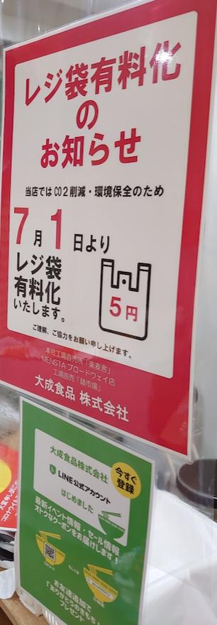 メンスタ レジ袋有料化のお知らせ