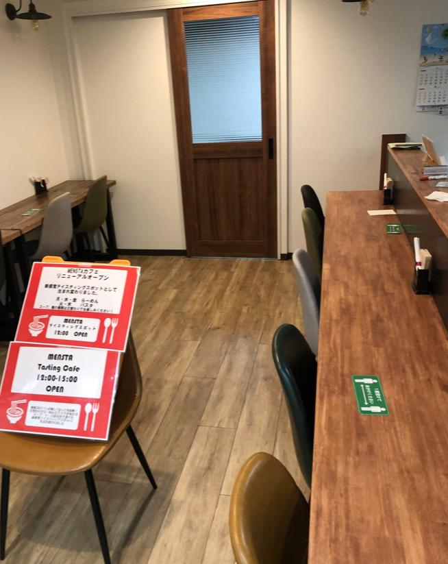 麺テイスティング・カフェショップ MENSTAカフェコーナー