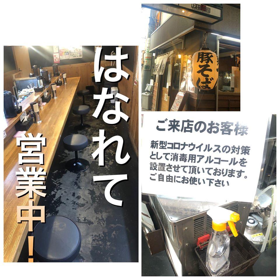 豚そば鶏つけそば専門店上海麺館 安全対策