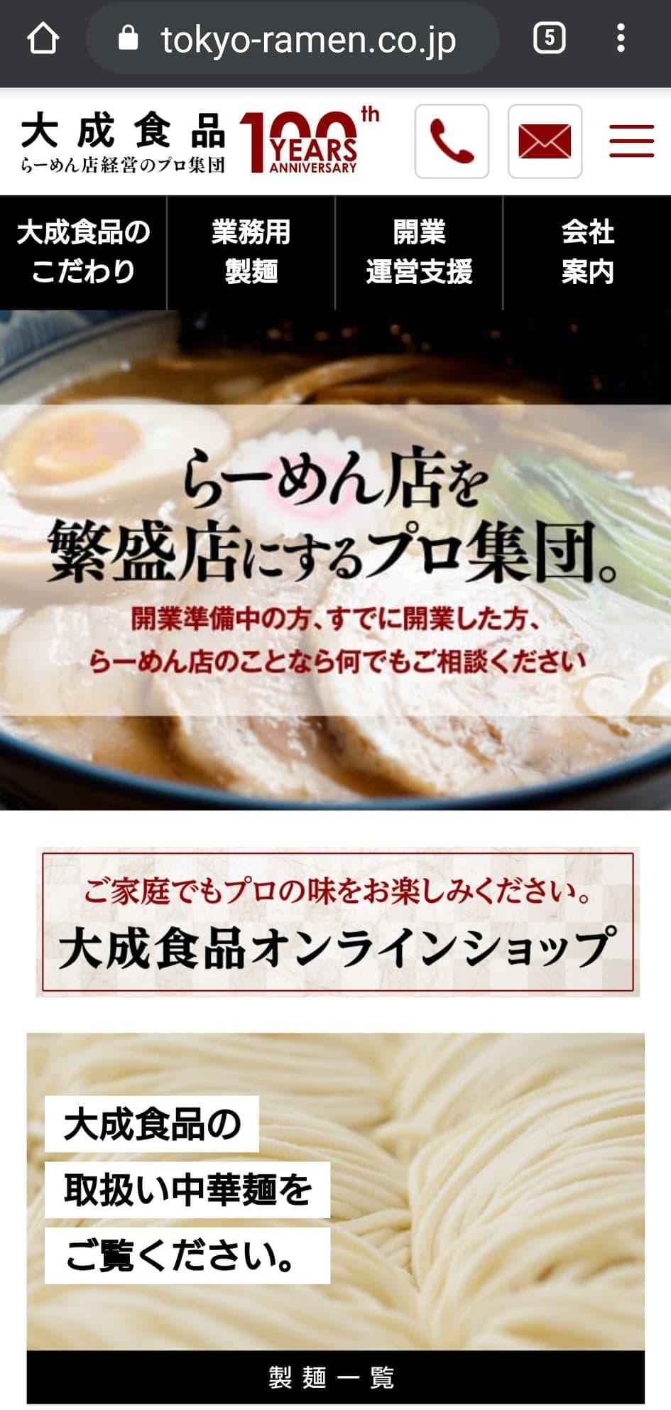 大成食品オンラインショップオープンhp画