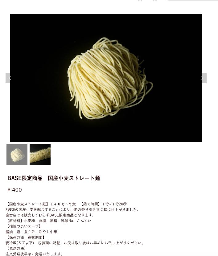 通販限定販売麺