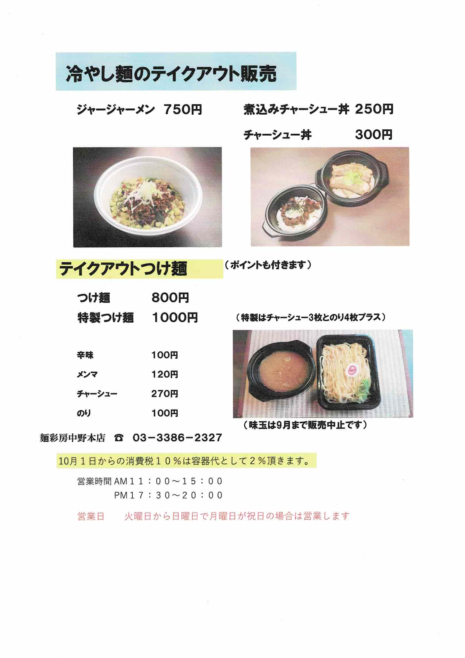 テイクアウト麺彩房823