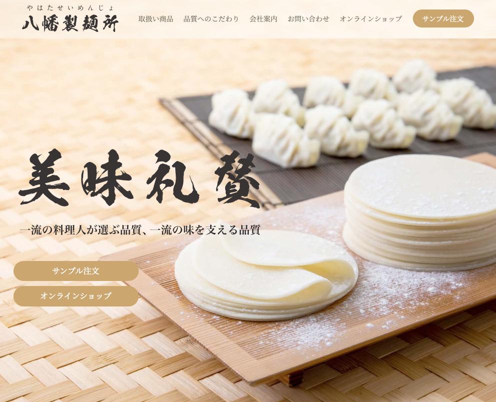 大成食品株式会社のグループ企業 八幡製麺所公式サイトトップ画面