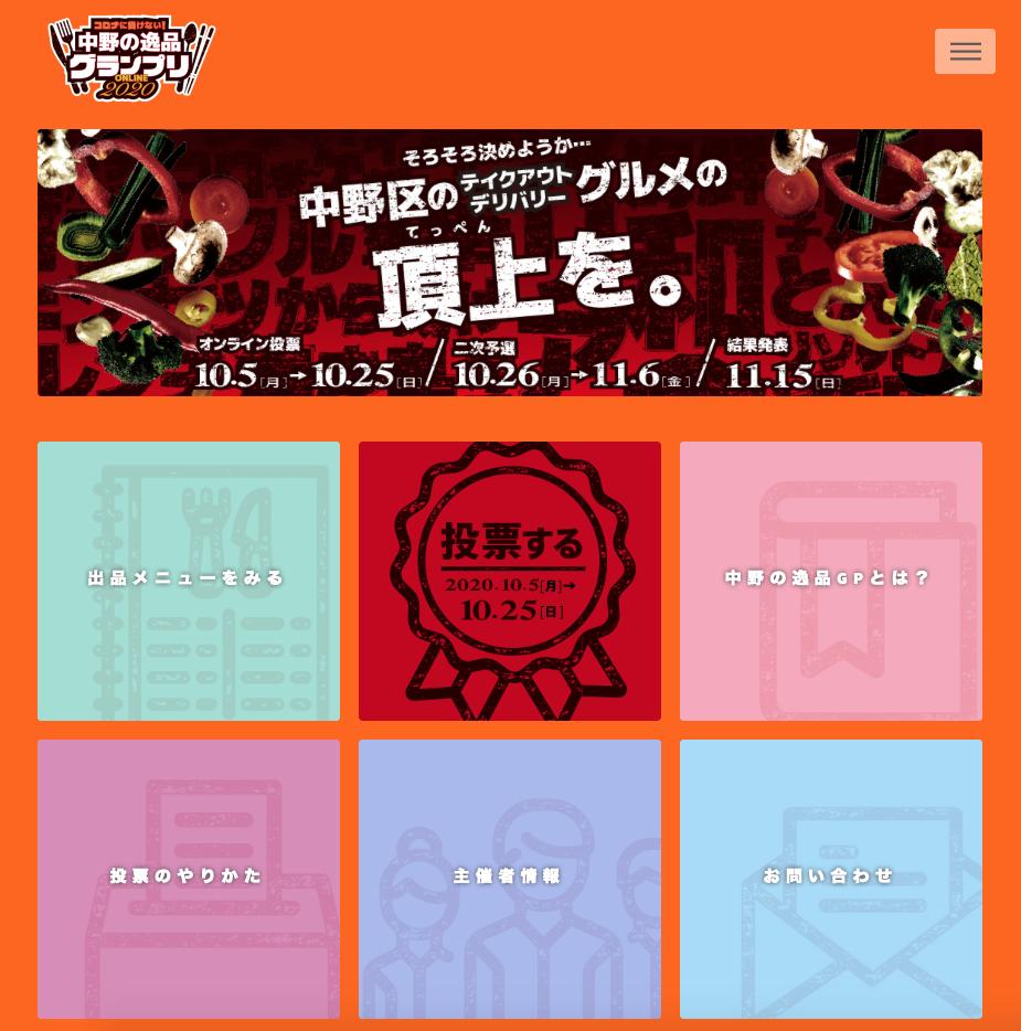 中野の逸品グランプリ2020公式サイトトップページ