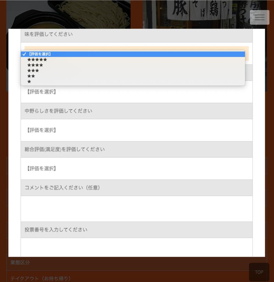 中野の逸品グランプリ2020上海麺館投票画面