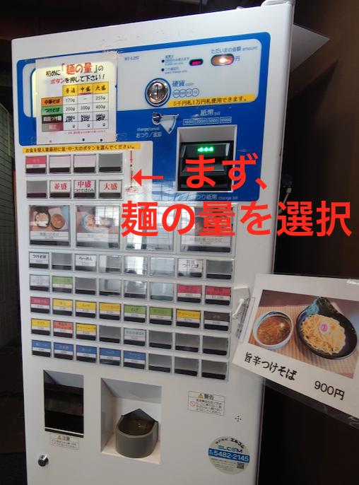 麺彩房中野本店券売機
