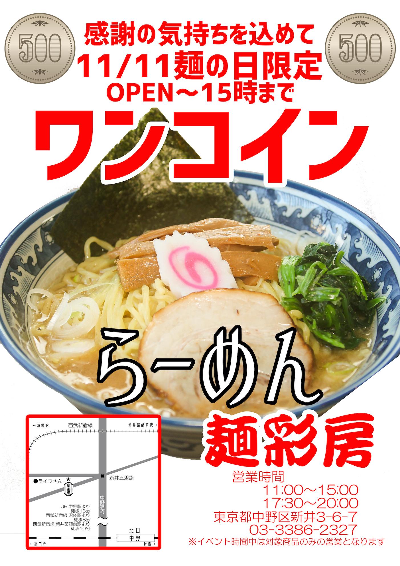 麺彩房中野本店 麺の日イベントPOP