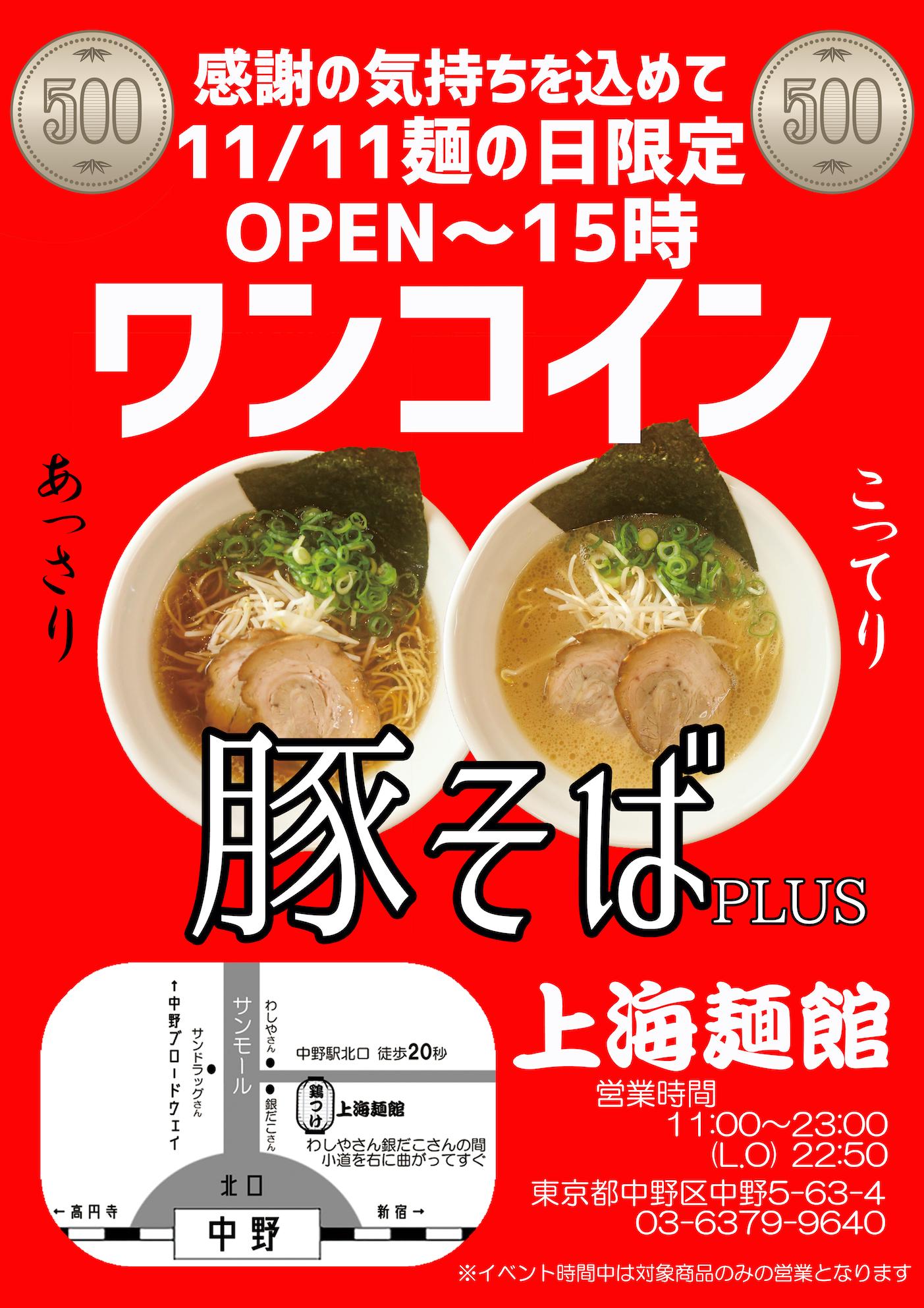 豚そば鶏つけそば専門店上海麺館 麺の日イベントPOP