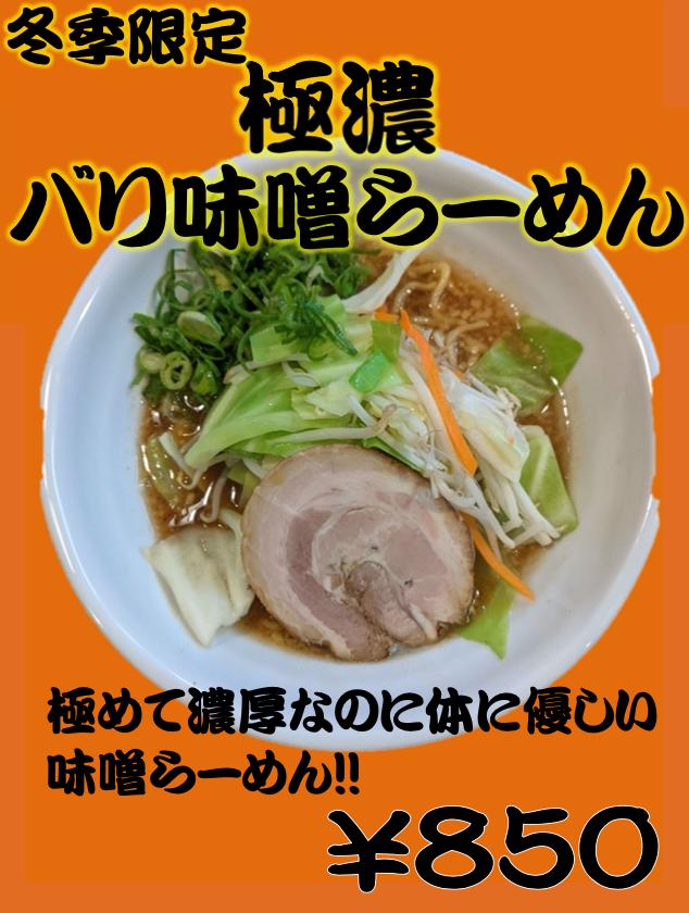 上海麺館冬季限定麺POP極濃バリ味噌らーめん