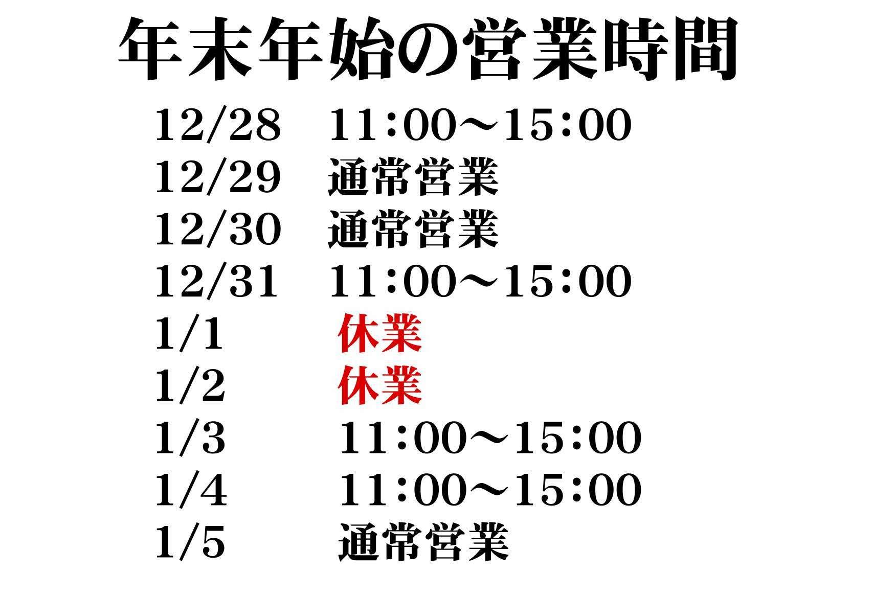 麺彩房中野本店年末年始営業予定
