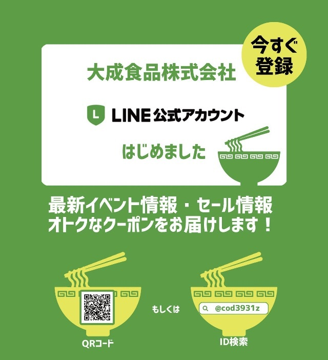 大成食品公式LINEの告知