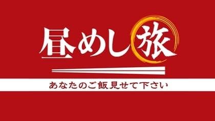 テレビ東京 昼めし旅 タイトルロゴ