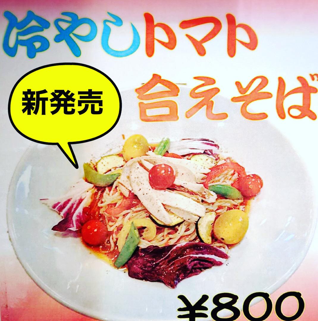 豚そば鶏つけそば専門店上海麺館 冷やしトマトあえそば