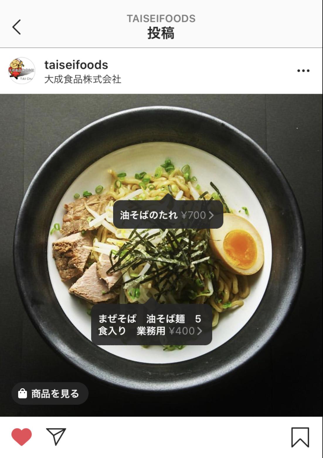 大成食品公式Instagram投稿画面転載