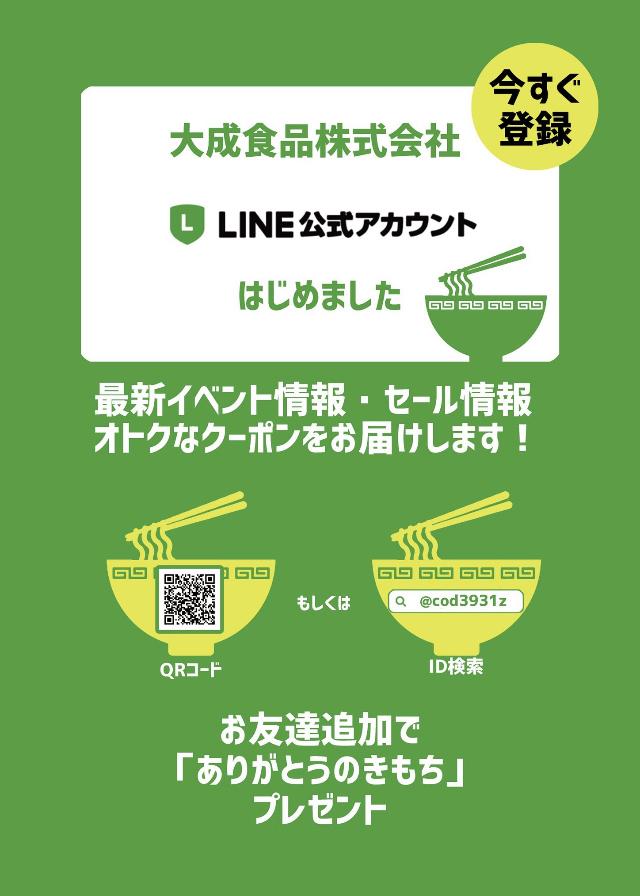 公式LINE登録案内ポスター