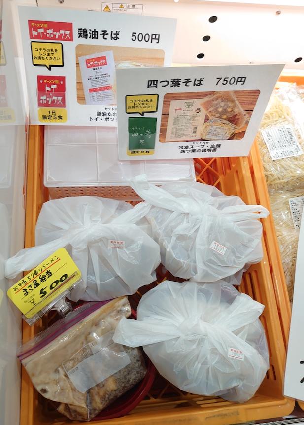 公式テイクアウト限定麺コーナー