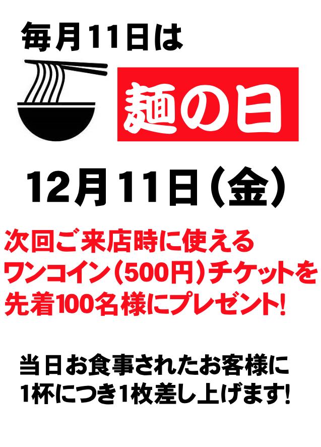 麺彩房中野本店 12月11日麺の日イベントPOP
