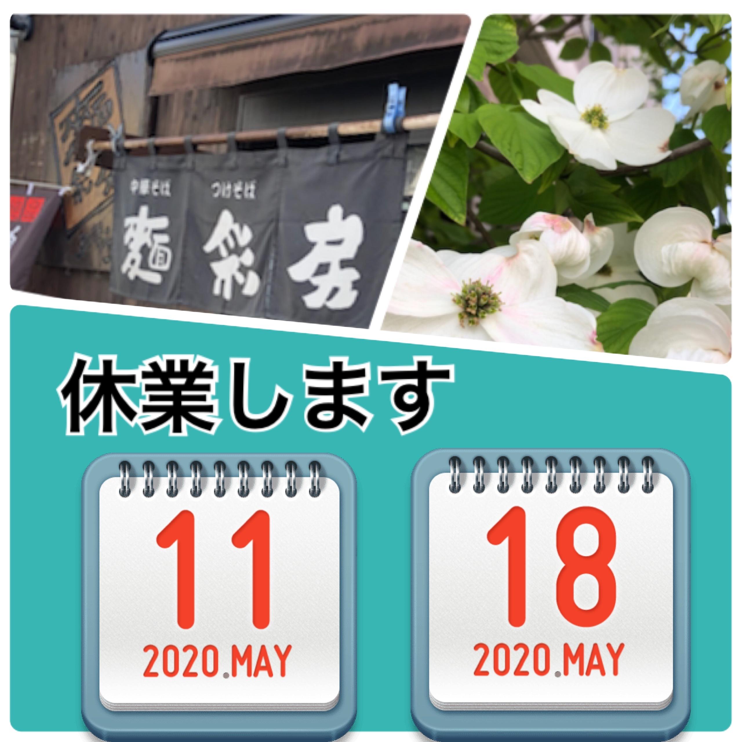 麺彩房中野本店@東京都中野区新井3-6-7 5月の休業日告知