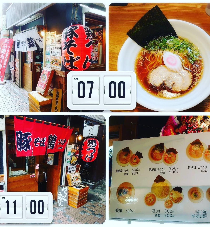 上海麺館営業案内