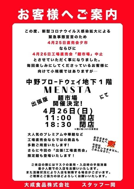 麺テイスティング・カフェショップ MENSTA 出張麺市場告知