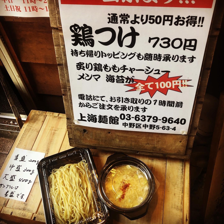 上海麺館テイクアウト鶏つけそばサンプル@東京都中野区中野5-63-4