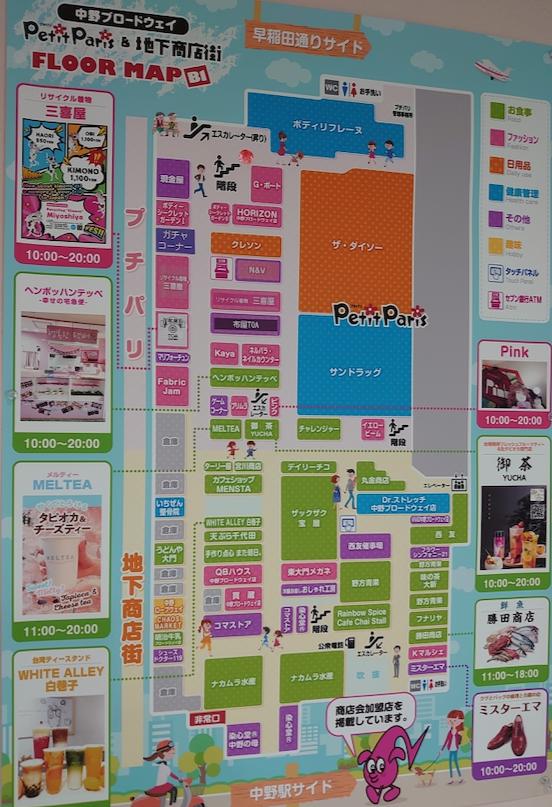 中野ブロードウェイ地下マップ