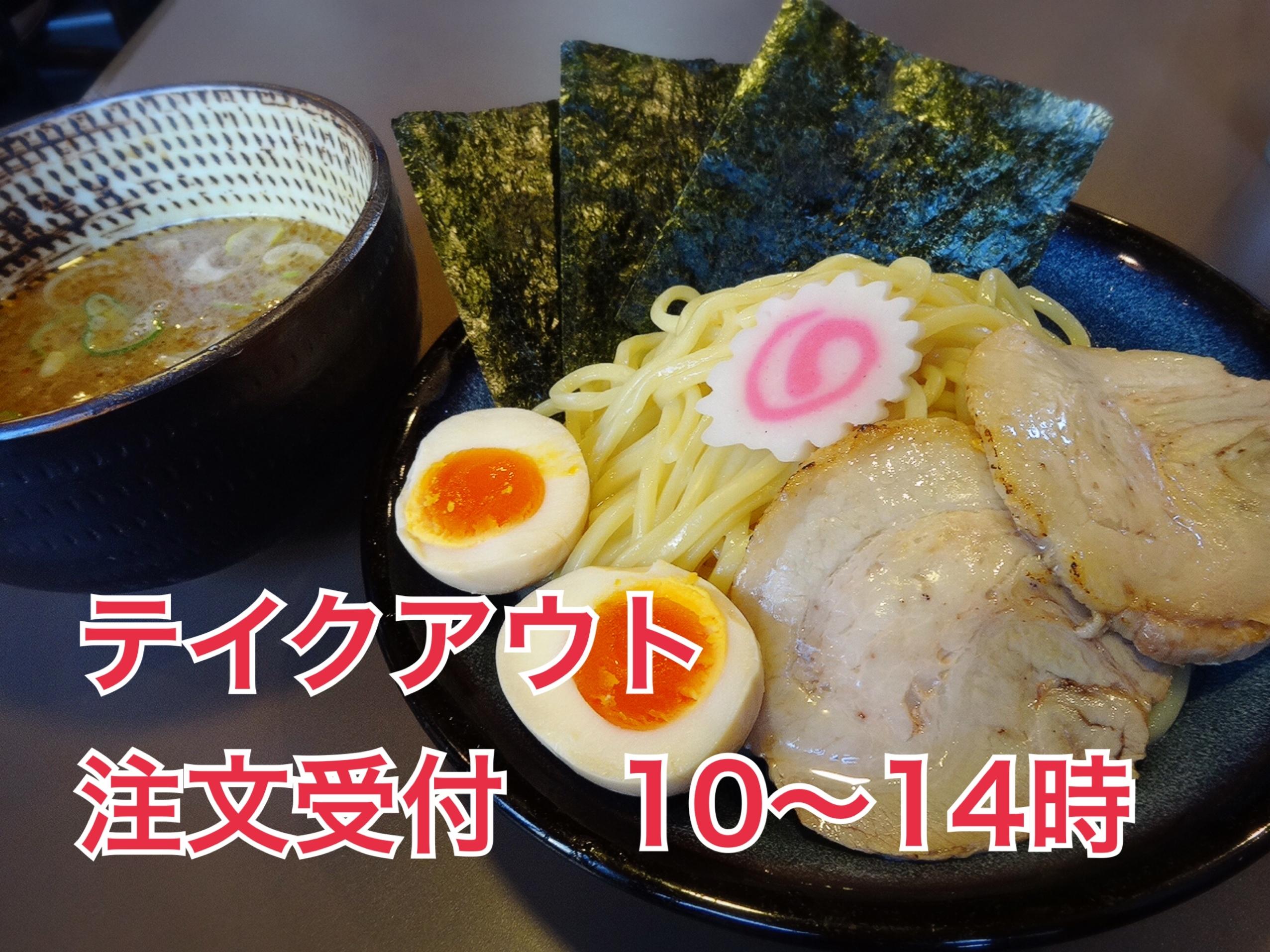 麺彩房中野本店 テイクアウト受付時間