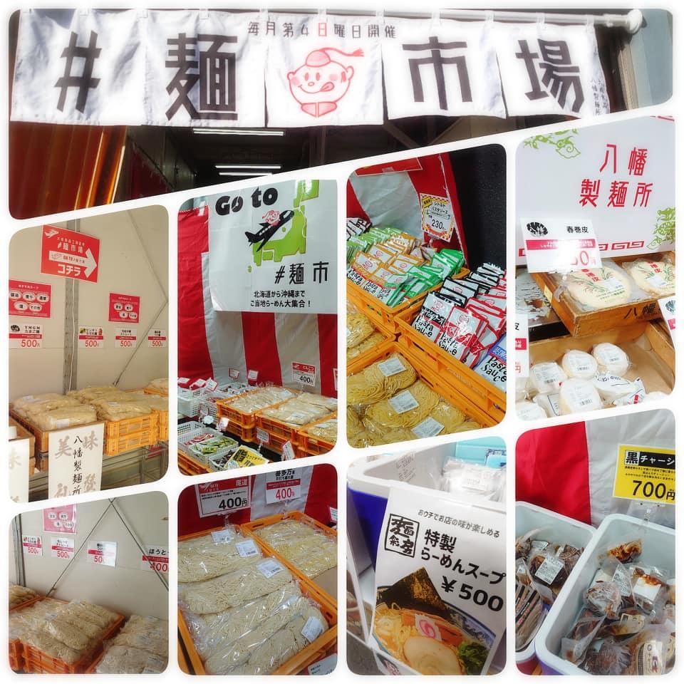 11月の大成麺市場売り場風景