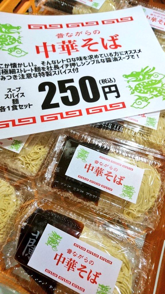 昔ながらの中華そば@麺テイスティング・カフェショップ MENSTA