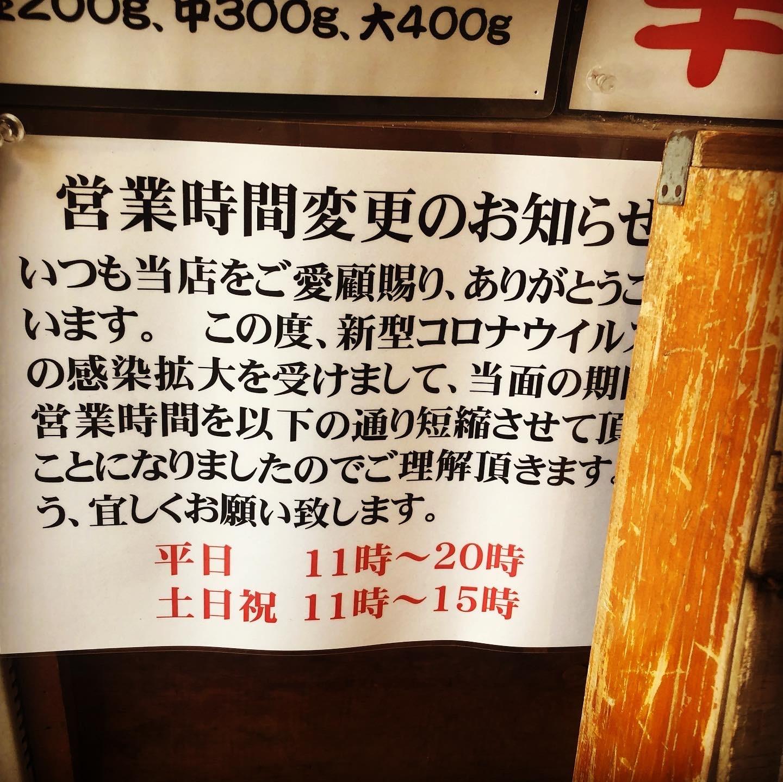上海麺館営業時間変更告知@東京都中野区中野5-63-4