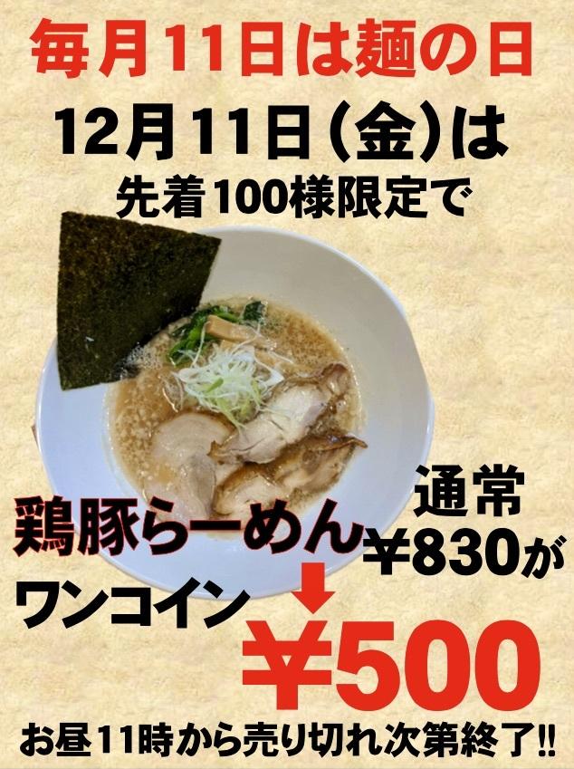 上海麺館 12月11日麺の日イベントPOP