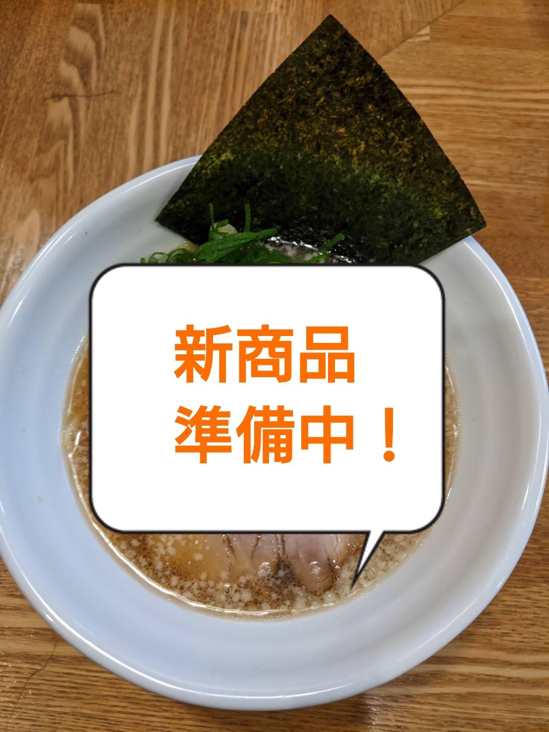 上海麺館新作予告
