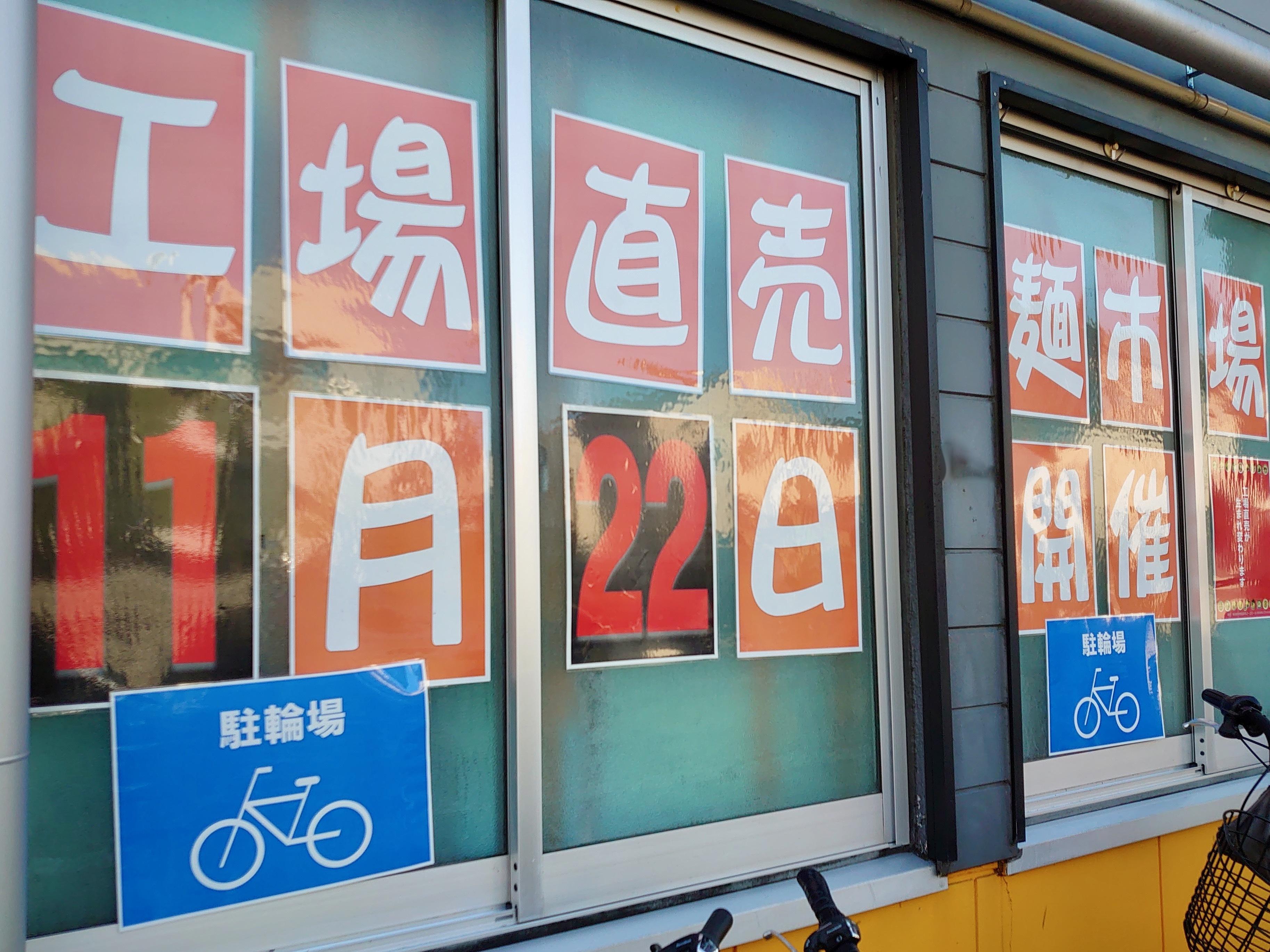 大成麺市場次回予告 駐輪場案内