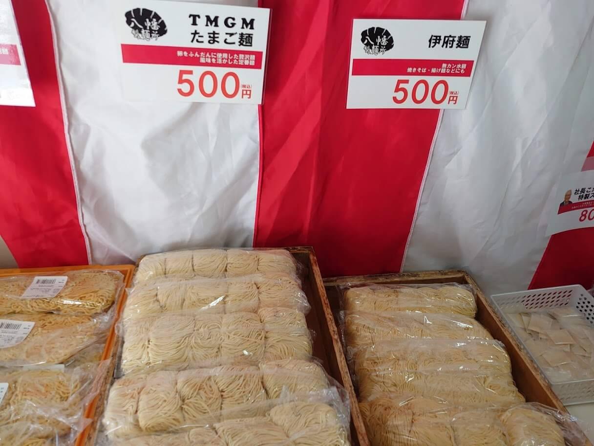 工場直売2月 八幡製麺所謹製麺たまご麺と伊府麺
