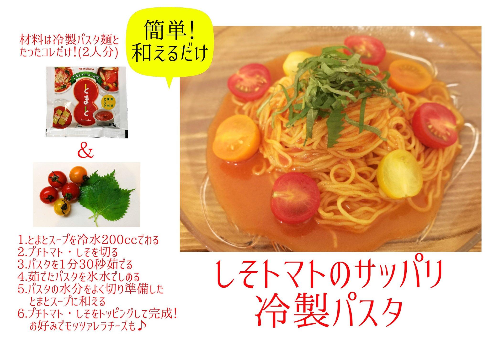 冷製パスタレシピと調理例