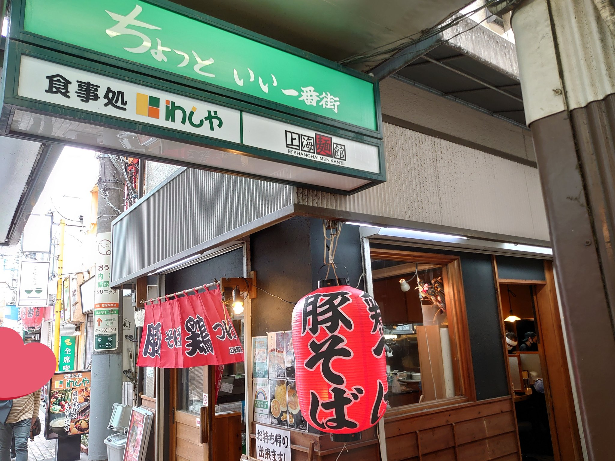 豚そば鶏つけそば専門店上海麺館外観 通常営業バージョン