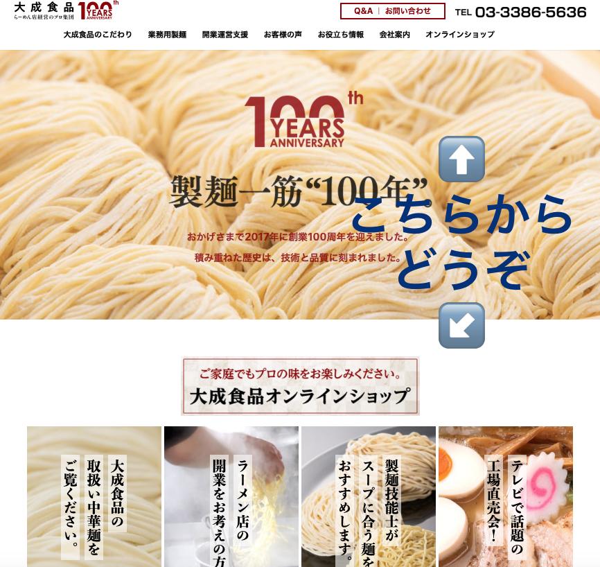 大成食品オンラインショップへのアクセス方法