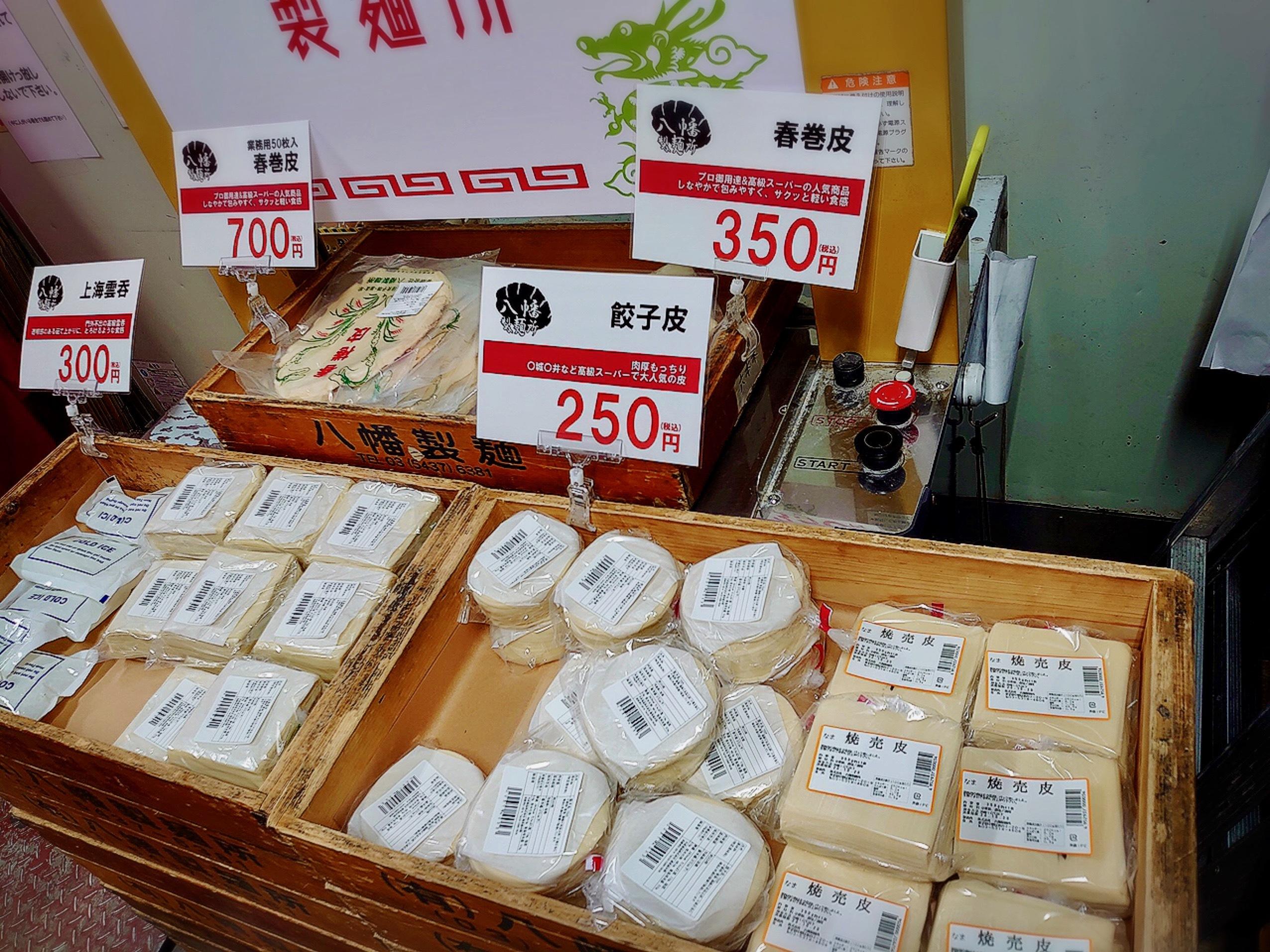 八幡製麺所の皮コーナー
