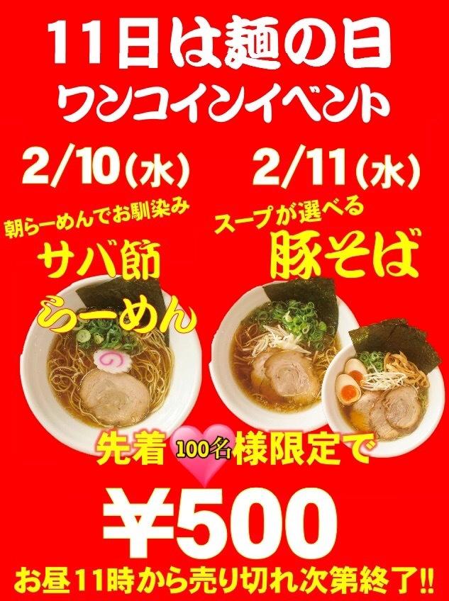 豚そば鶏つけそば専門店上海麺館 麺の日イベント告知