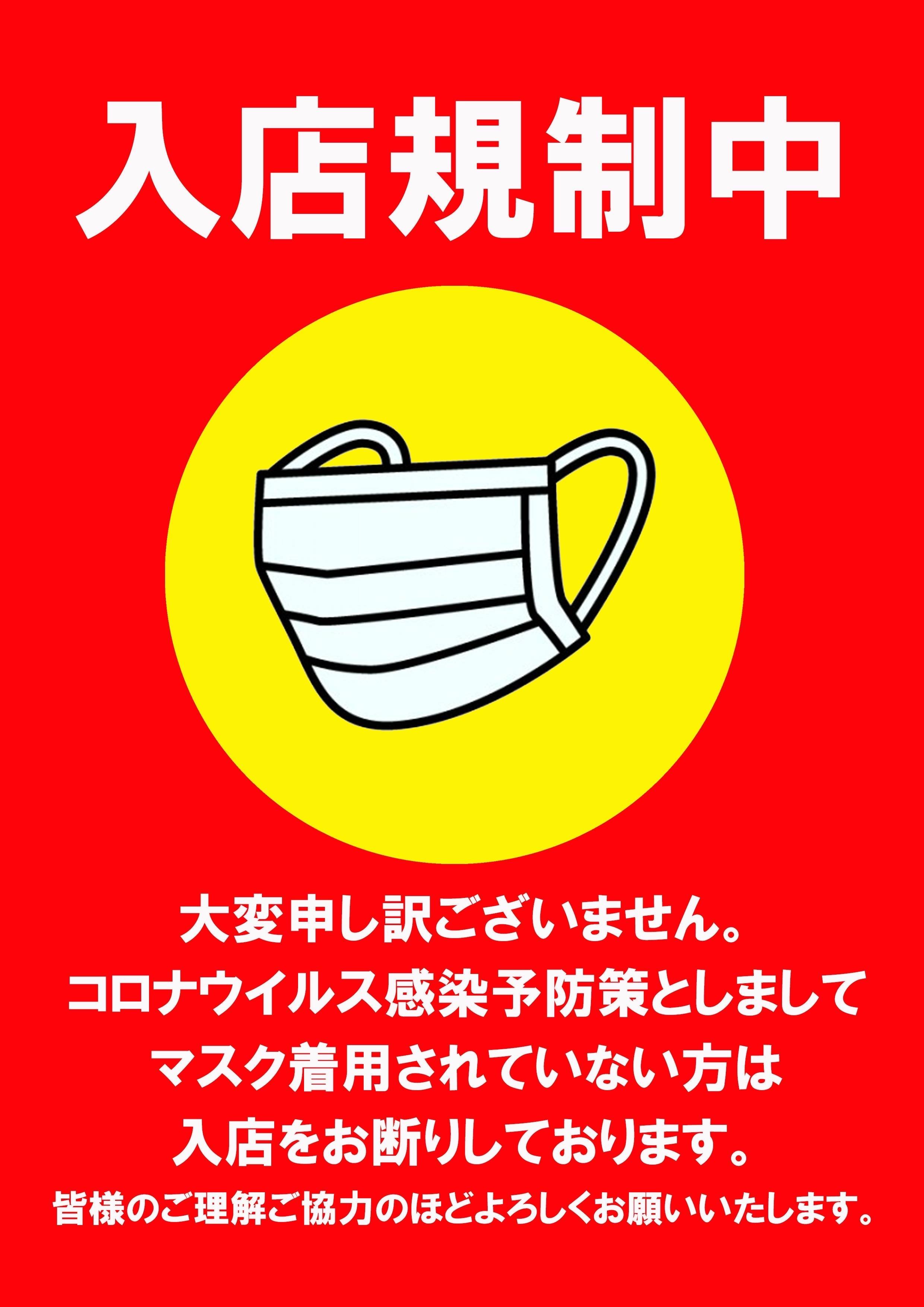 麺テイスティング・カフェショップ MENSTA入場規制