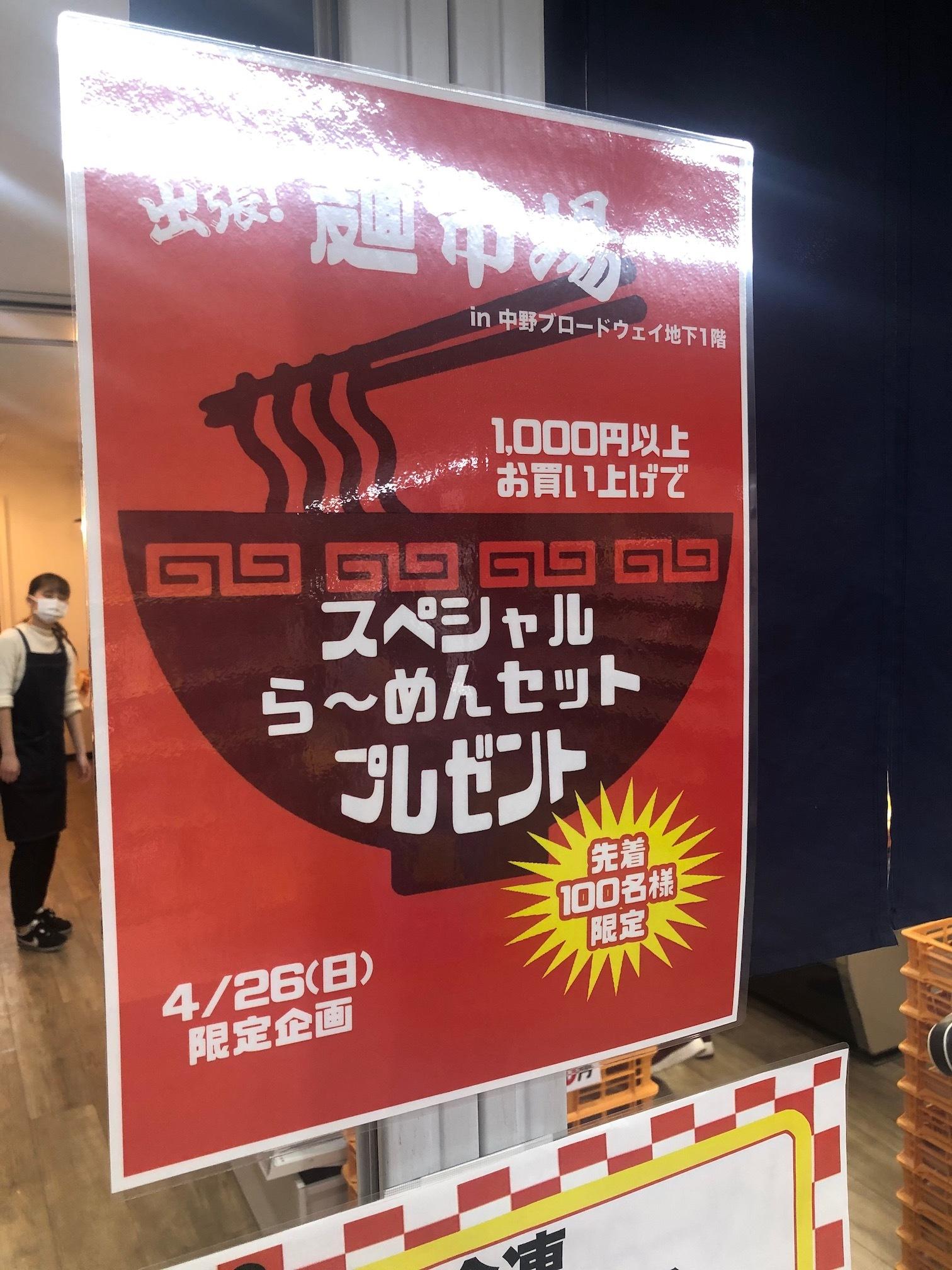 麺テイスティング・カフェショップ MENSTA特典
